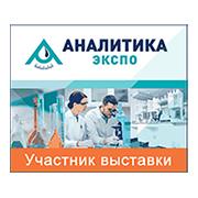 "Участник выставки ""Аналитика Экспо 2017"""
